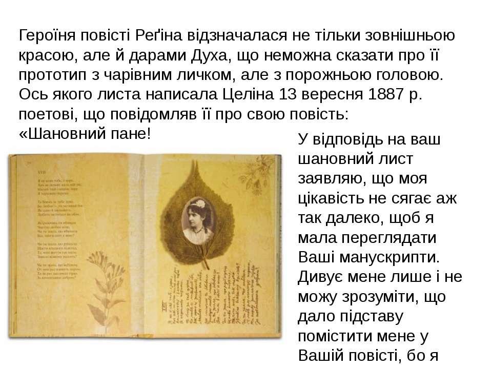Героїня повісті Реґіна відзначалася не тільки зовнішньою красою, але й дарами...