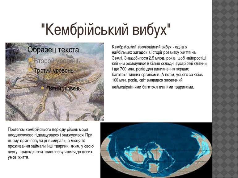 """""""Кембрійський вибух"""" Кембрійський еволюційний вибух - одна з найбільших загад..."""