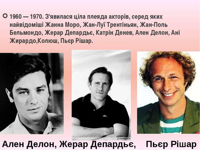 1960— 1970. З'явилася ціла плеяда акторів, серед яких найвідомішіЖанна Моро...