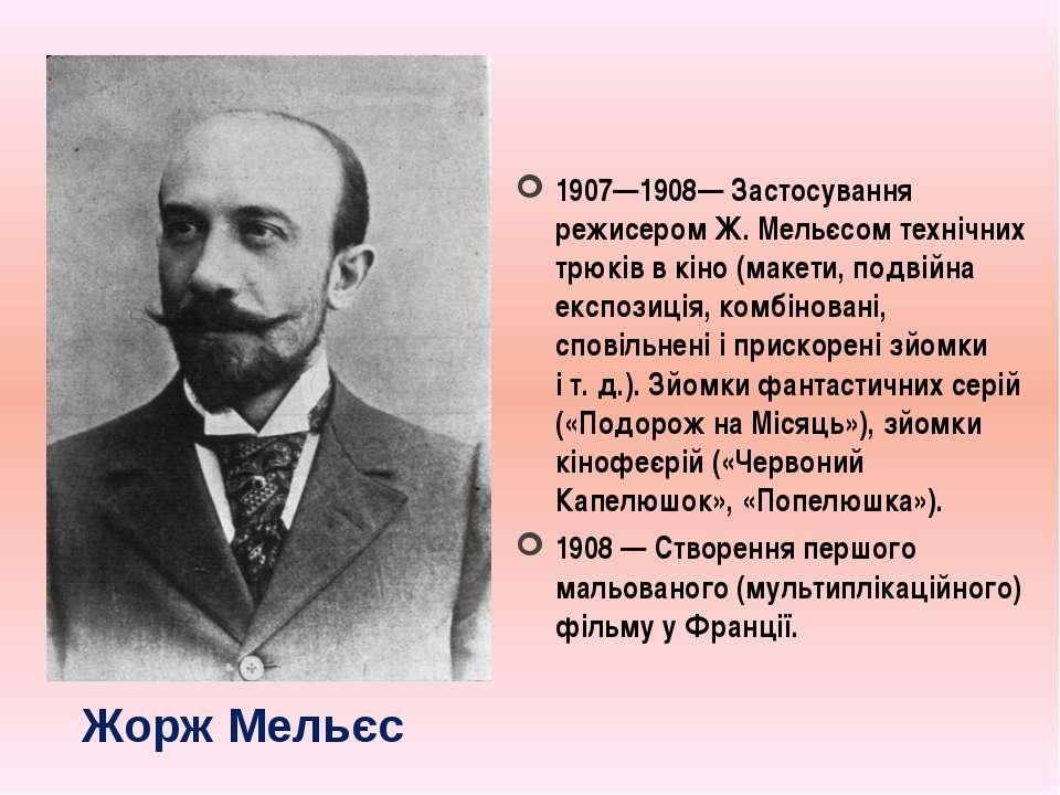 1907—1908— Застосування режисером Ж.Мельєсом технічних трюків в кіно (макети...
