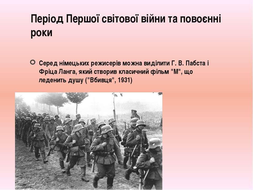 Період Першої світової війни та повоєнні роки Серед німецьких режисерів можна...