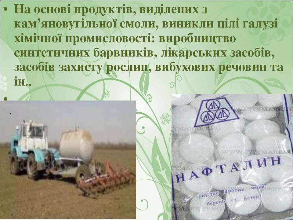 На основі продуктів, виділених з кам'яновугільної смоли, виникли цілі галузі ...