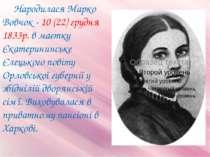 Народилася Марко Вовчок - 10 (22) грудня 1833р. в маєтку Єкатерининське Єлець...