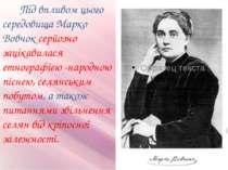 Під впливом цього середовища Марко Вовчок серйозно зацікавилася етнографією -...