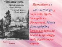 Будинок в Немирові Проживаючи з 1851 по1858 рр. у Чернігові, Києві, Немирові ...