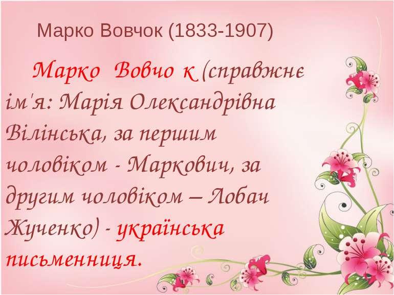 Марко Вовчок (1833-1907) Марко Вовчо к (справжнє ім'я: Марія Олександрівна Ві...