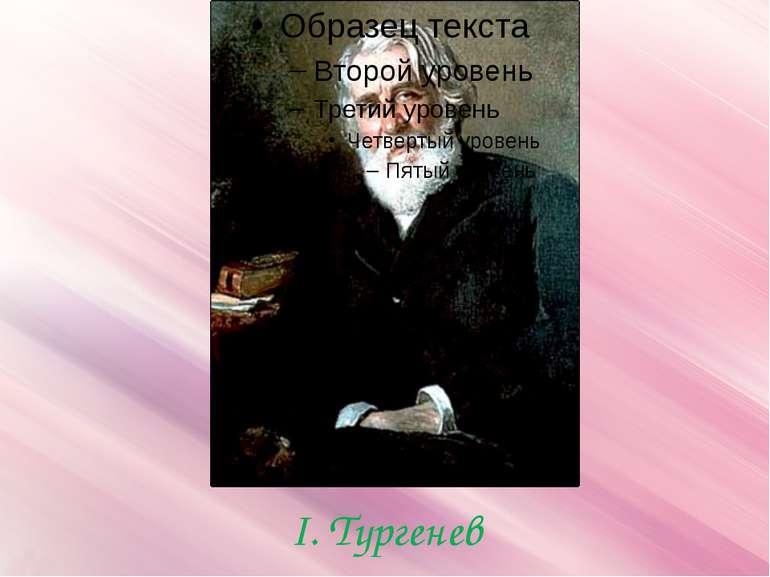 І. Тургенев