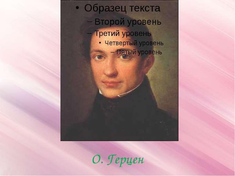 О. Герцен