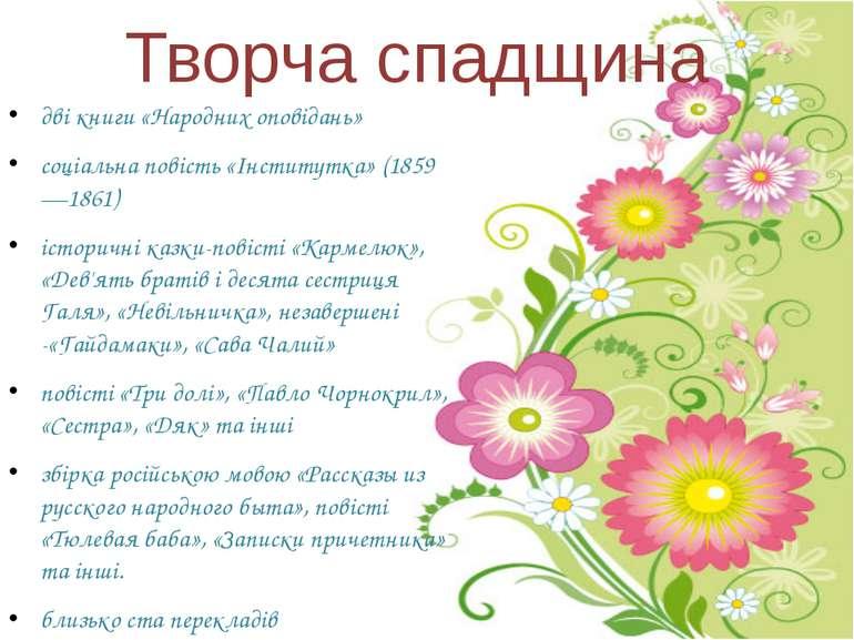 Творча спадщина дві книги «Народних оповідань» соціальна повість «Інститутка»...