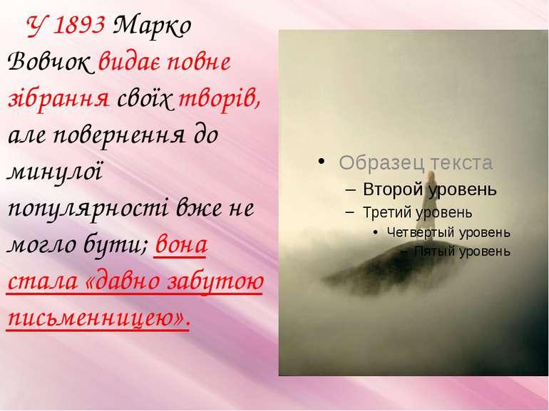 У 1893 Марко Вовчок видає повне зібрання своїх творів, але повернення до мину...