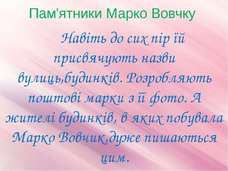 Пам'ятники Марко Вовчку Навіть до сих пір їй присвячують назви вулиць,будинкі...