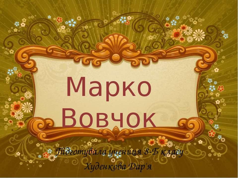 Марко Вовчок Підготувала учениця 8-Б класу Худенкова Дар'я
