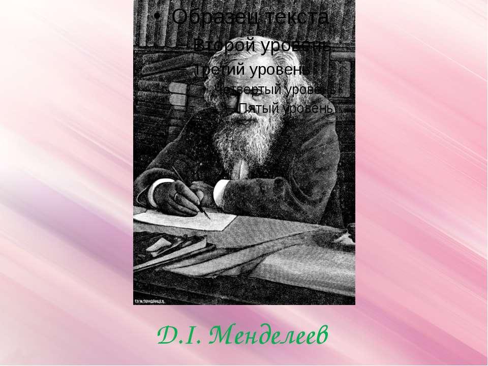 Д.І. Менделеев