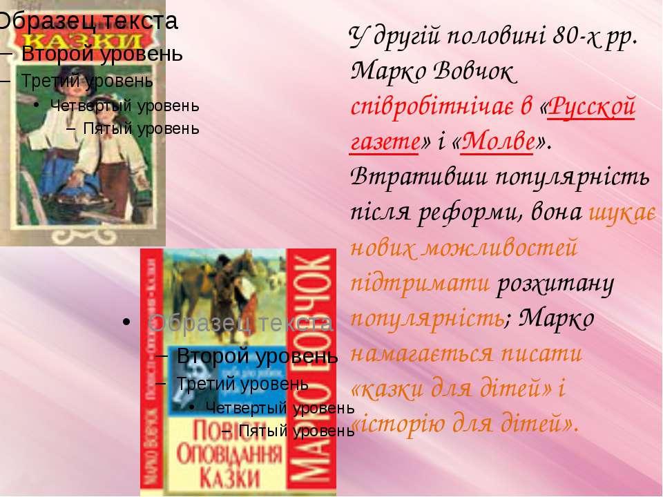 У другій половині 80-х рр. Марко Вовчок співробітнічає в «Русской газете» і «...