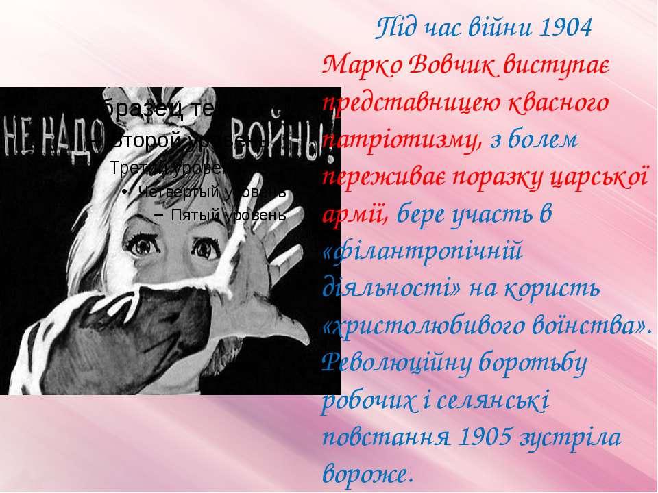 Під час війни 1904 Марко Вовчик виступає представницею квасного патріотизму, ...