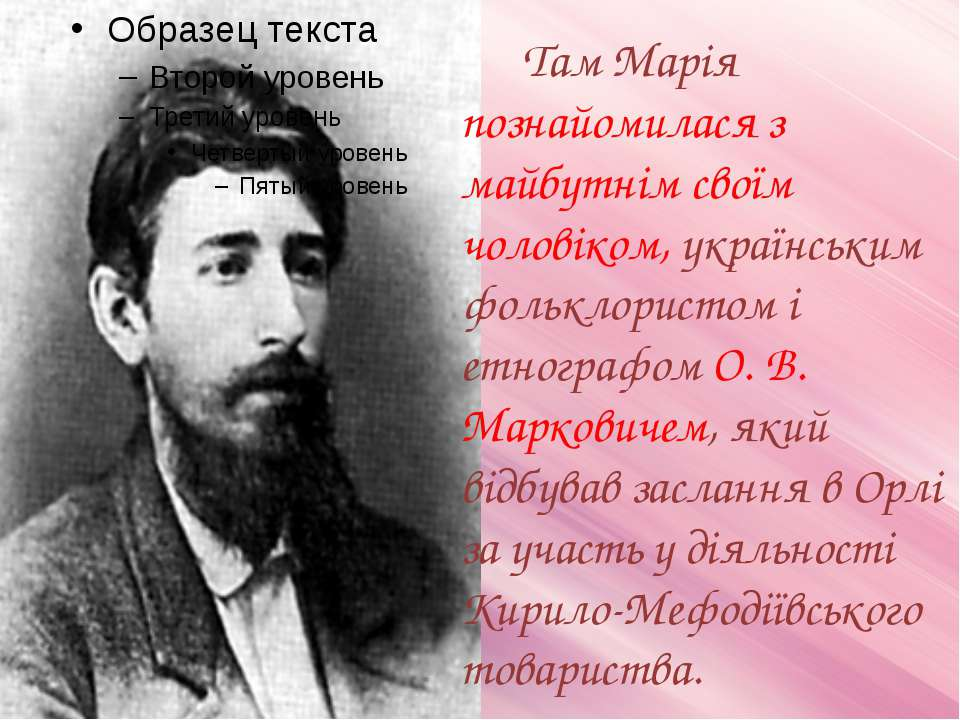 Там Марія познайомилася з майбутнім своїм чоловіком, українським фольклористо...