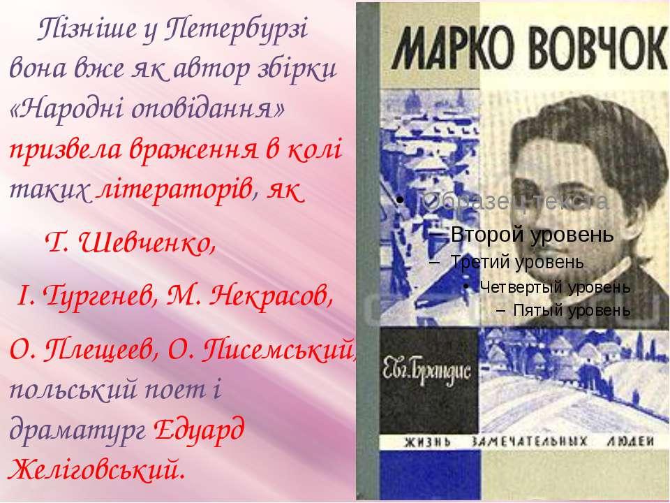 Пізніше у Петербурзі вона вже як автор збірки «Народні оповідання» призвела в...