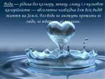 Вода — рідина без кольору, запаху, смаку і з нульовою калорійністю — абсолютн...