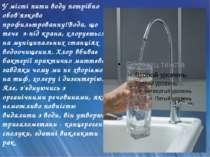 У місті пити воду потрібно обов'язково профильтрованну!Вода, що тече з-під кр...