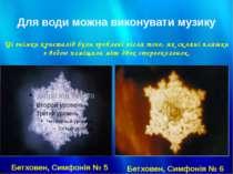 Для води можна виконувати музику Ці знімки кристалів були зроблені після того...