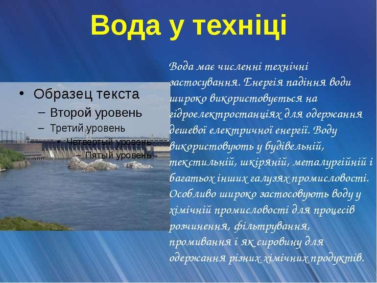 Вода у техніці Вода має численні технічні застосування. Енергія падіння води ...