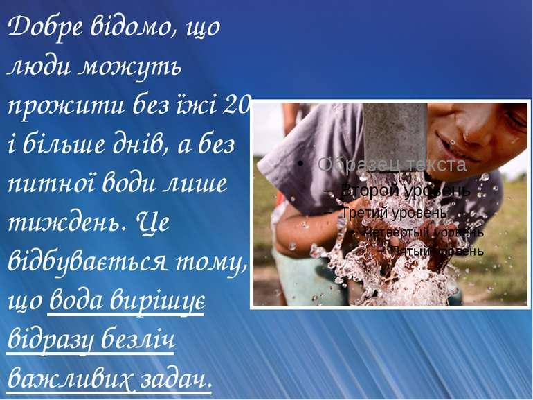 Добре відомо, що люди можуть прожити без їжі 20 і більше днів, а без питної в...
