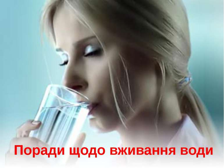 Поради щодо вживання води