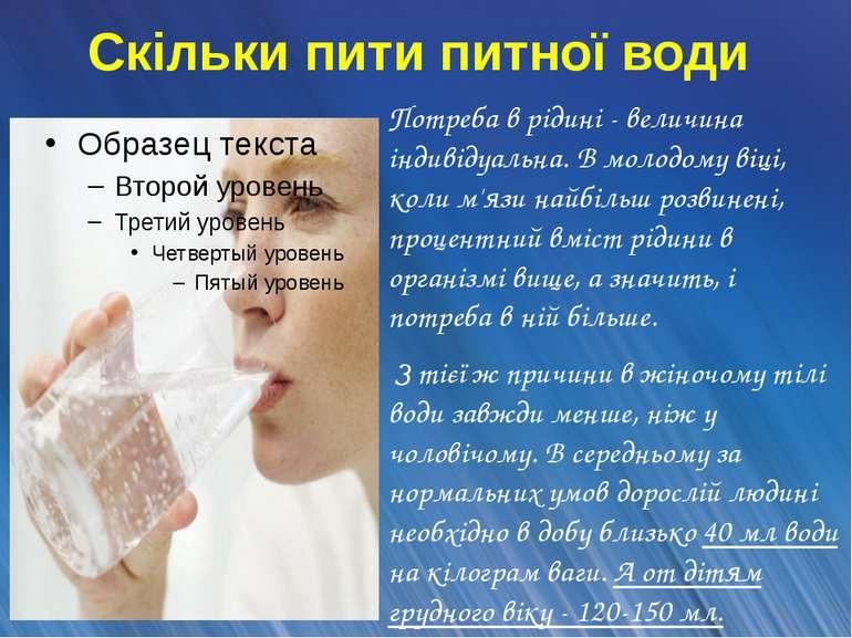 Скільки пити питної води Потреба в рідині - величина індивідуальна. В молодом...