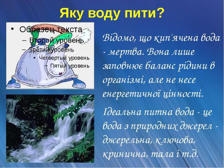 Яку воду пити? Відомо, що кип'ячена вода - мертва. Вона лише заповнює баланс ...