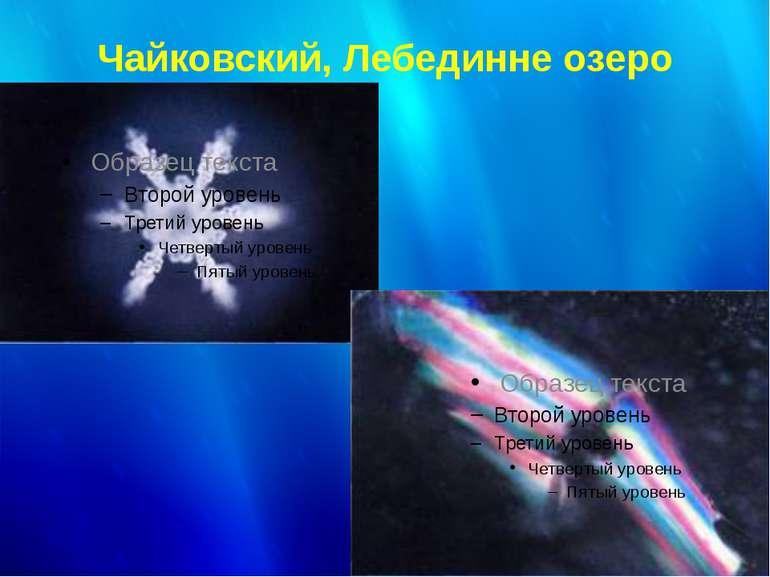 Чайковский, Лебединне озеро