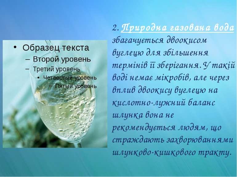 2. Природна газована вода збагачується двоокисом вуглецю для збільшення термі...