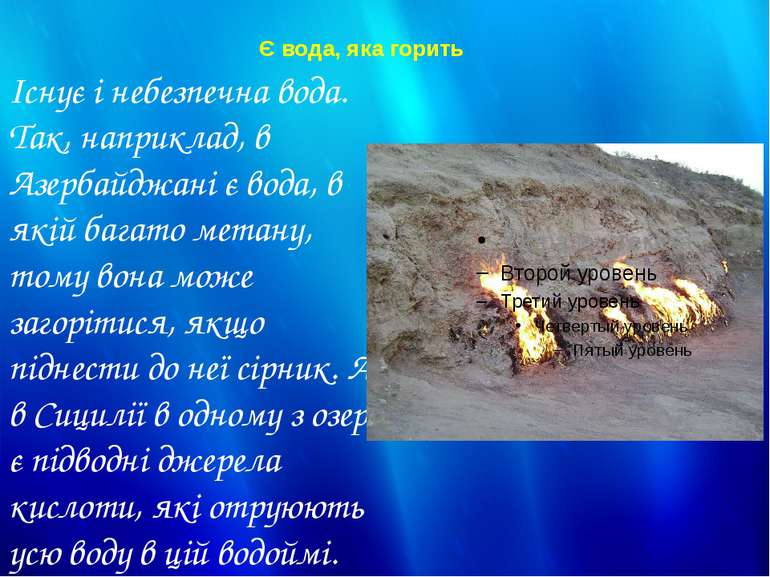 Існує і небезпечна вода. Так, наприклад, в Азербайджані є вода, в якій багато...