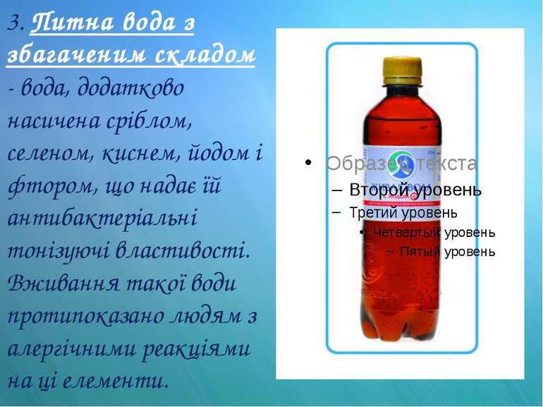 3. Питна вода з збагаченим складом - вода, додатково насичена сріблом, селено...