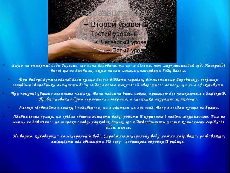 Якщо на етикетці води вказано, що вона йодована, то це не більше, ніж маркети...