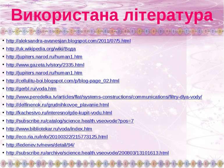 Використана література http://aleksandra-avanesjan.blogspot.com/2011/07/5.htm...