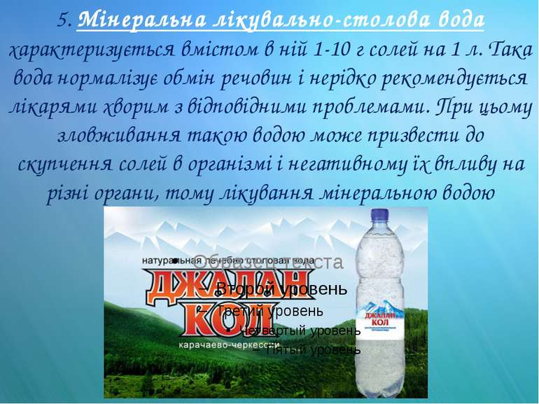 5. Мінеральна лікувально-столова вода характеризується вмістом в ній 1-10 г с...