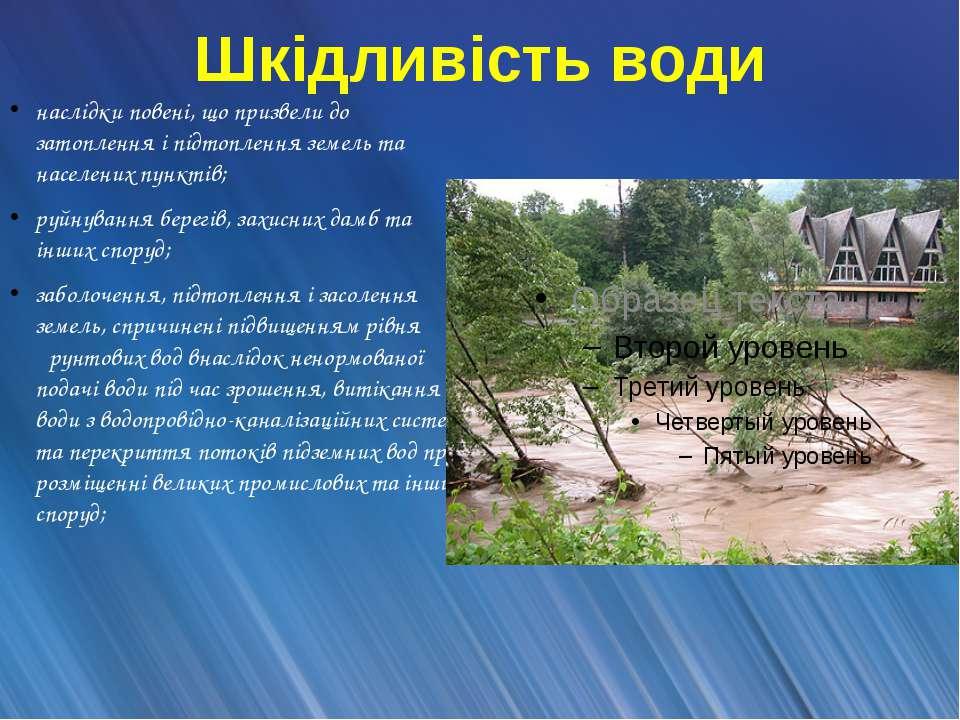 Шкідливість води наслідки повені, що призвели до затоплення і підтоплення зем...
