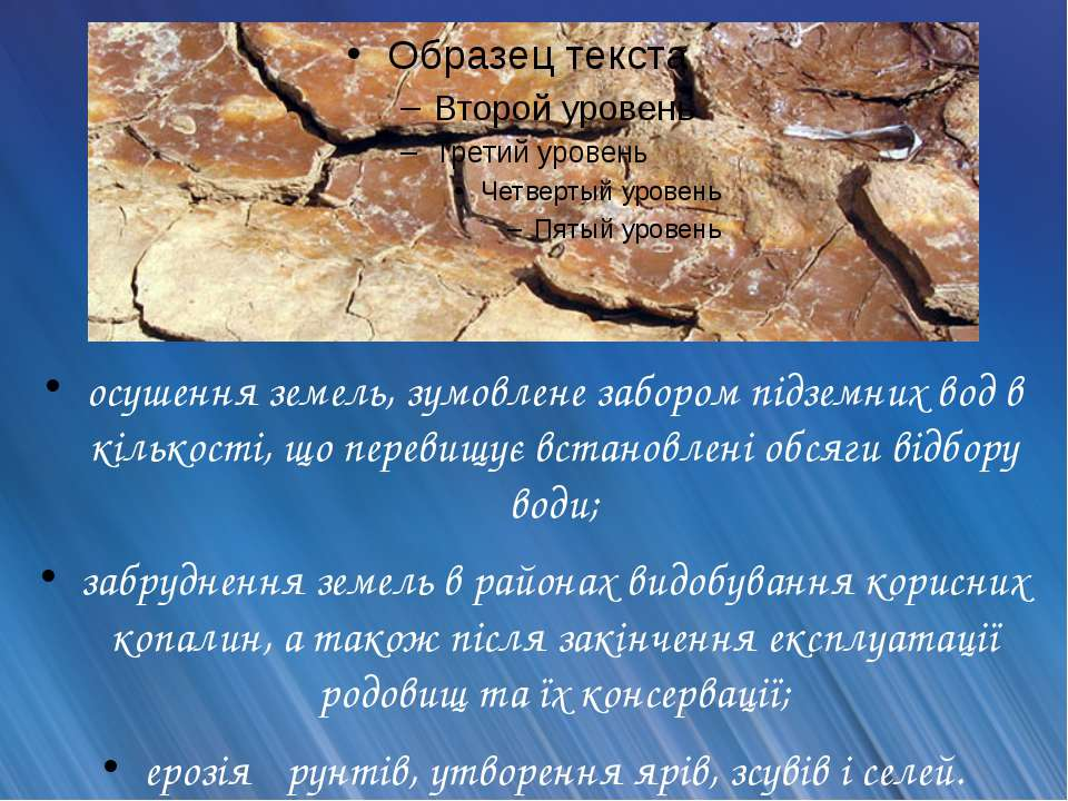 осушення земель, зумовлене забором підземних вод в кількості, що перевищує вс...