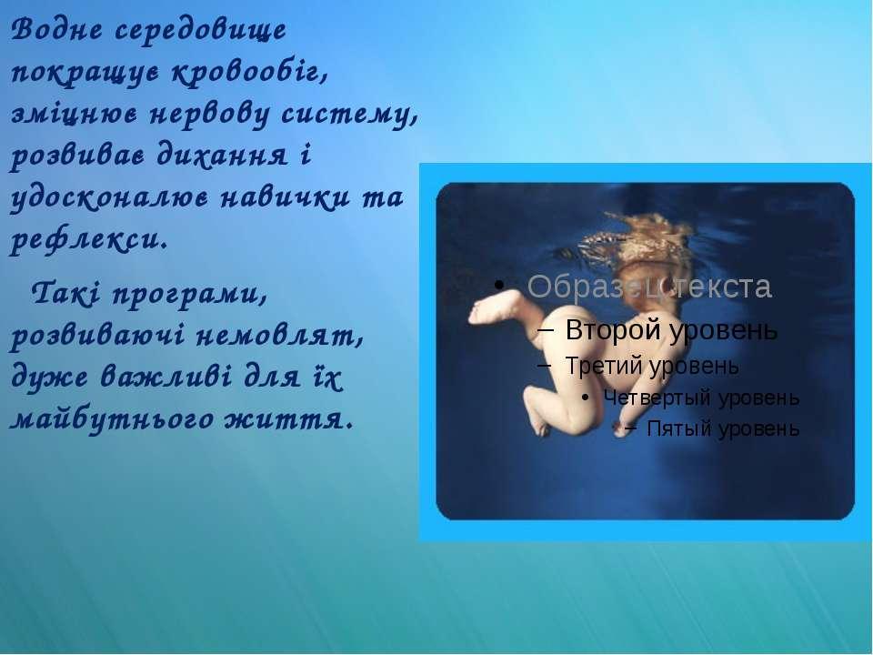 Водне середовище покращує кровообіг, зміцнює нервову систему, розвиває диханн...