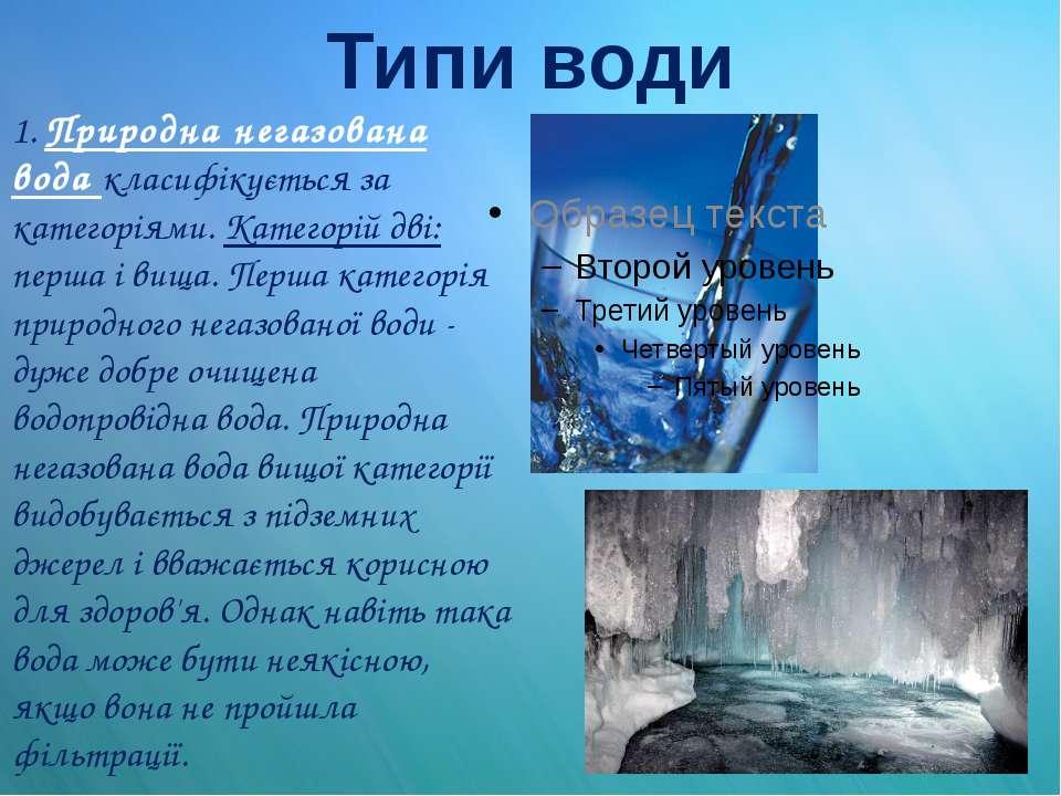 Типи води 1. Природна негазована вода класифікується за категоріями. Категорі...