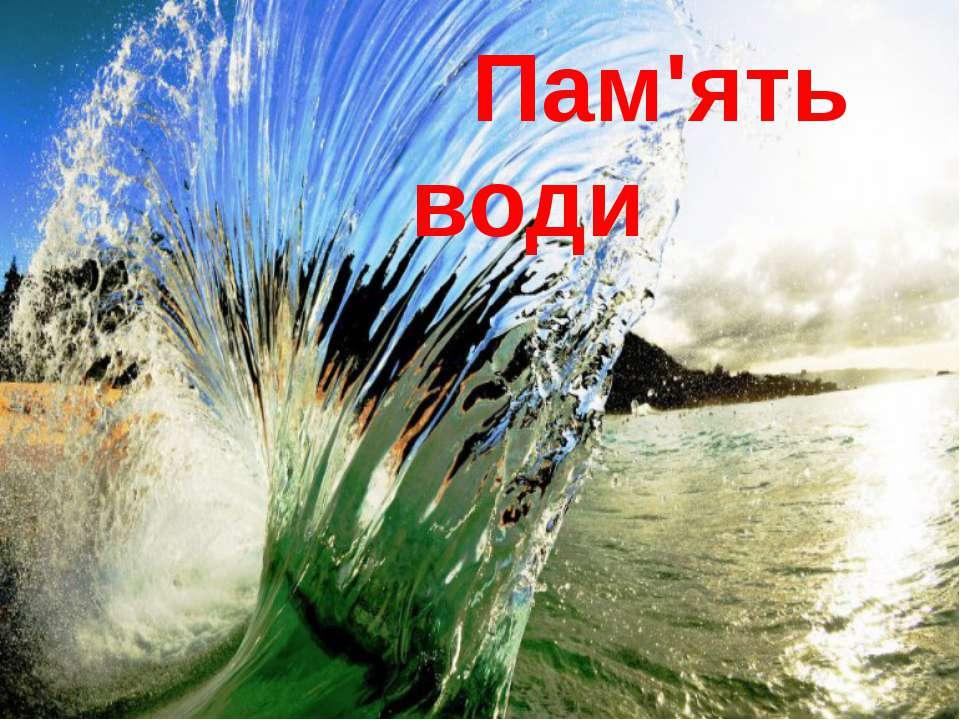 Пам'ять води