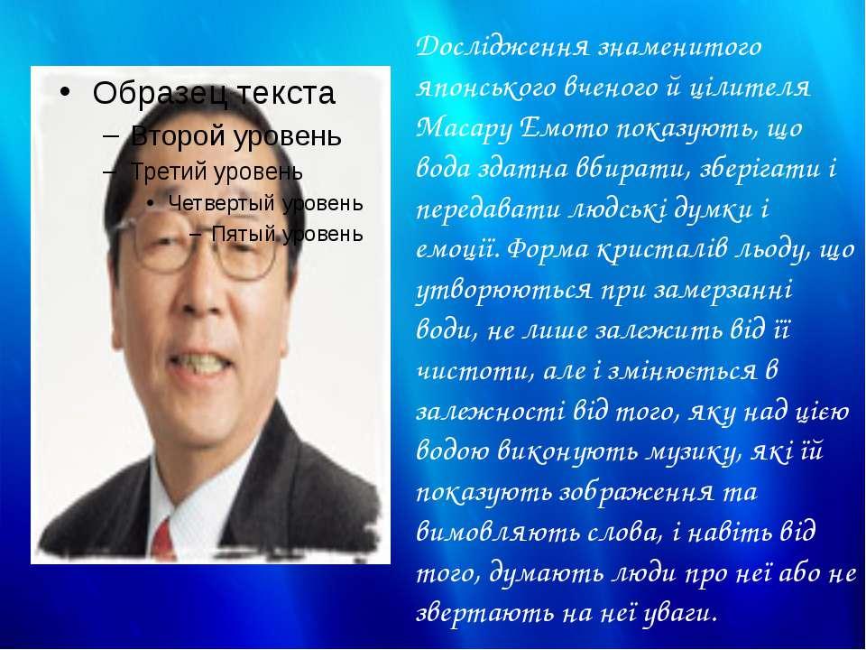 Дослідження знаменитого японського вченого й цілителя Масару Емото показують,...