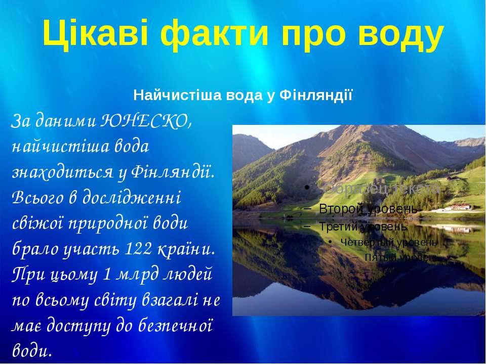 Цікаві факти про воду За даними ЮНЕСКО, найчистіша вода знаходиться у Фінлянд...