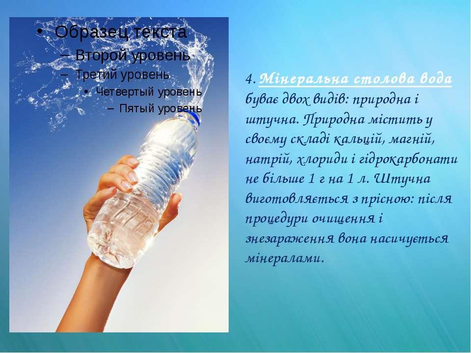 4. Мінеральна столова вода буває двох видів: природна і штучна. Природна міст...