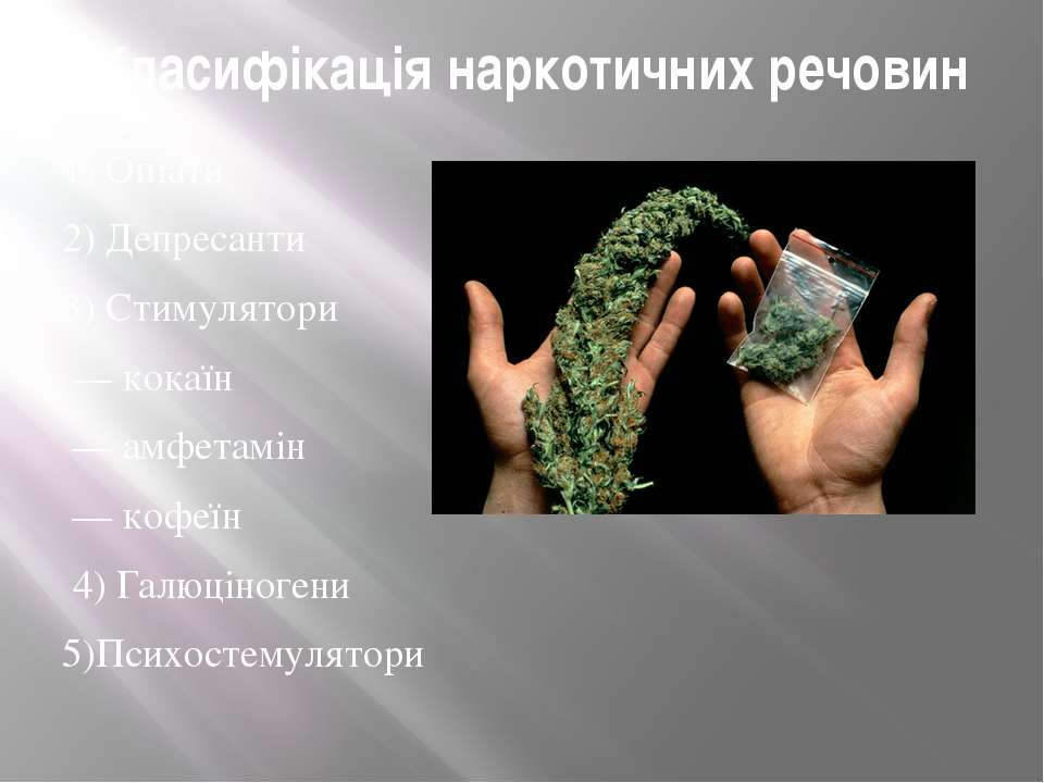 Класифікація наркотичних речовин 1) Опіати 2) Депресанти 3) Стимулятори — кок...