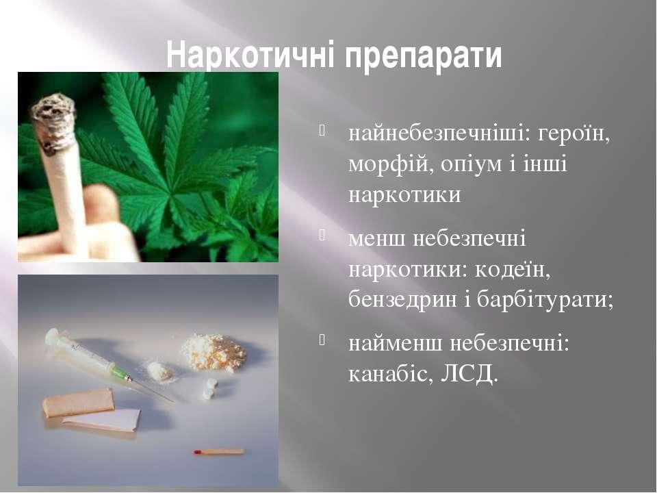 Наркотичні препарати найнебезпечніші: героїн, морфій, опіум і інші наркотики ...