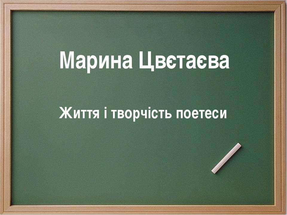 Марина Цвєтаєва Життя і творчість поетеси