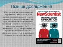 Пізніші дослідження Міжнародний науково-популярний журнал New Scientist писав...