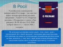 В Росії У російському законодавстві використання 25-го кадру , так само як і ...