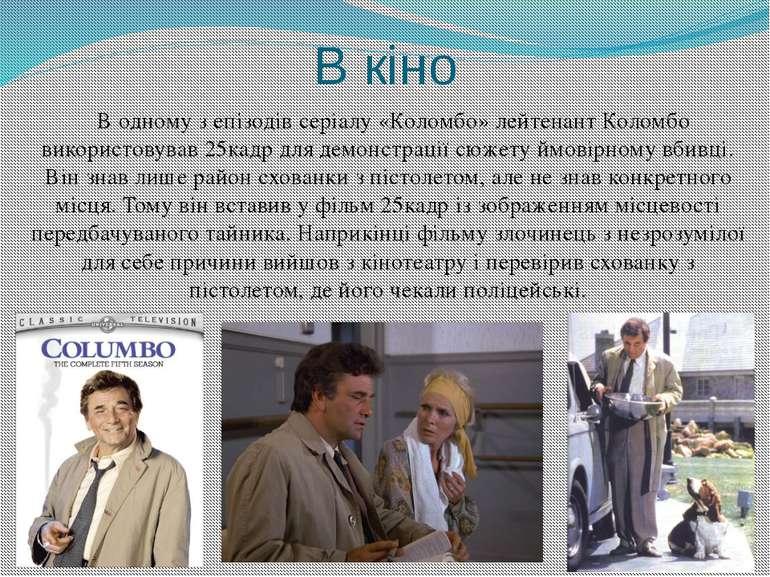 В кіно В одному з епізодів серіалу «Коломбо» лейтенант Коломбо використовув...